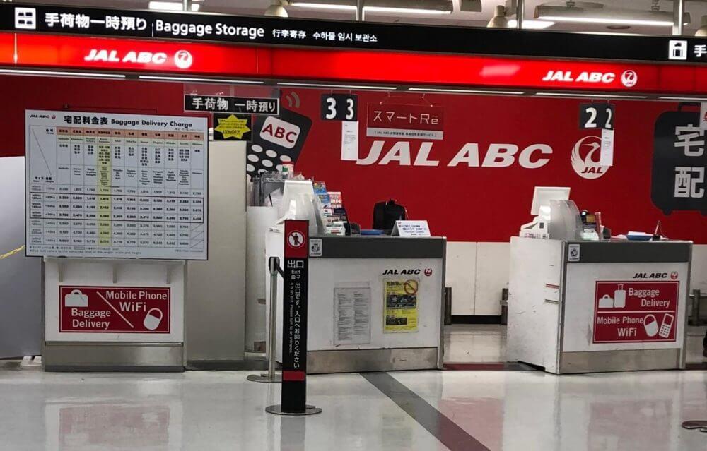 JAL ABC (エービーシー) 成田空港国際線到着フロア