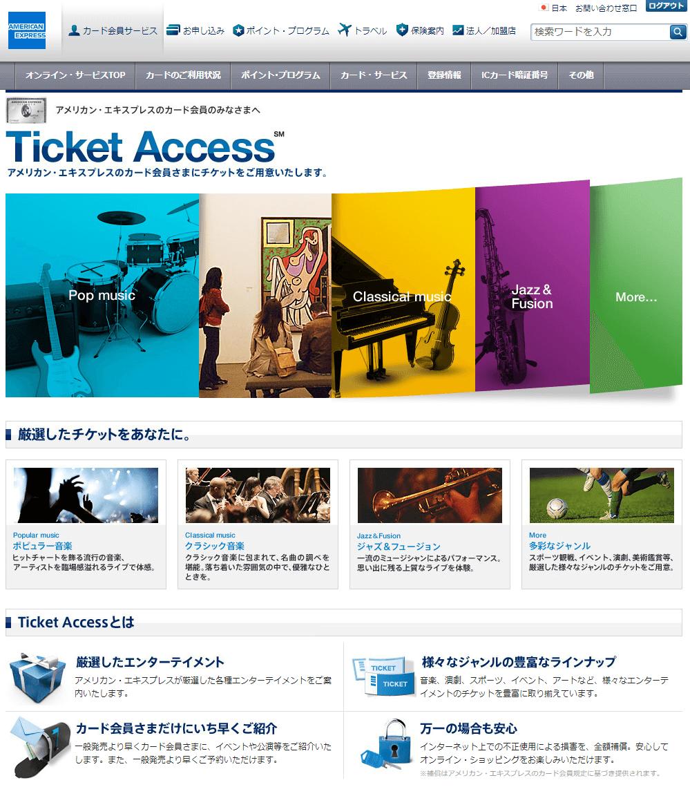 アメックスのチケット・アクセス