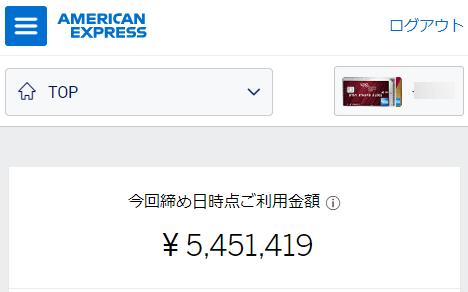 アメックスの利用金額画面