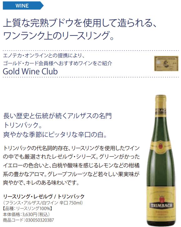 アメックスのゴールド・ワインクラブのワイン紹介