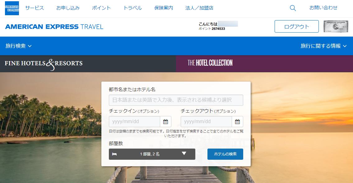 アメックスのファイン・ホテル・アンド・リゾートとザ・ホテル・コレクションのサイト