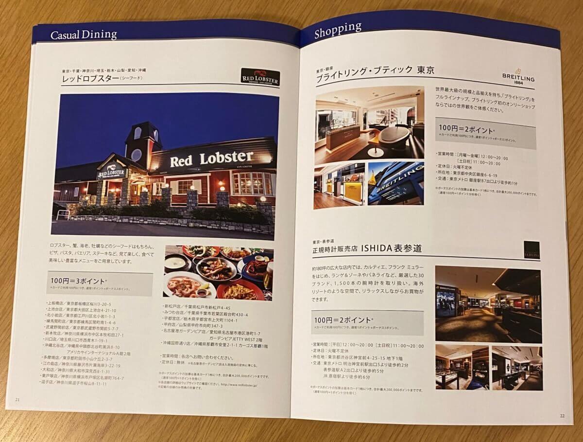 アメックスのメンバーシップ・リワード ボーナスポイント・パートナーズの加盟店紹介 (3)