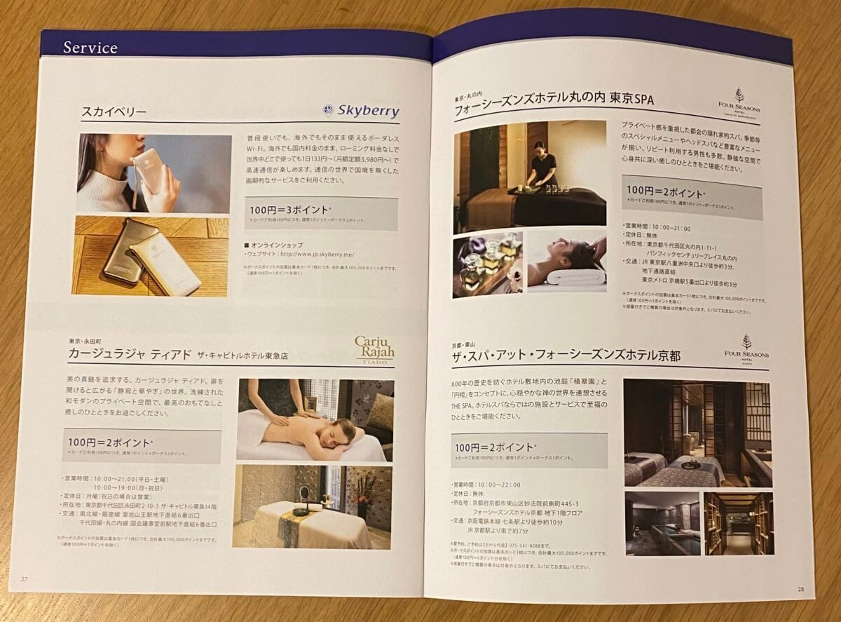 アメックスのメンバーシップ・リワード ボーナスポイント・パートナーズの加盟店紹介 (4)