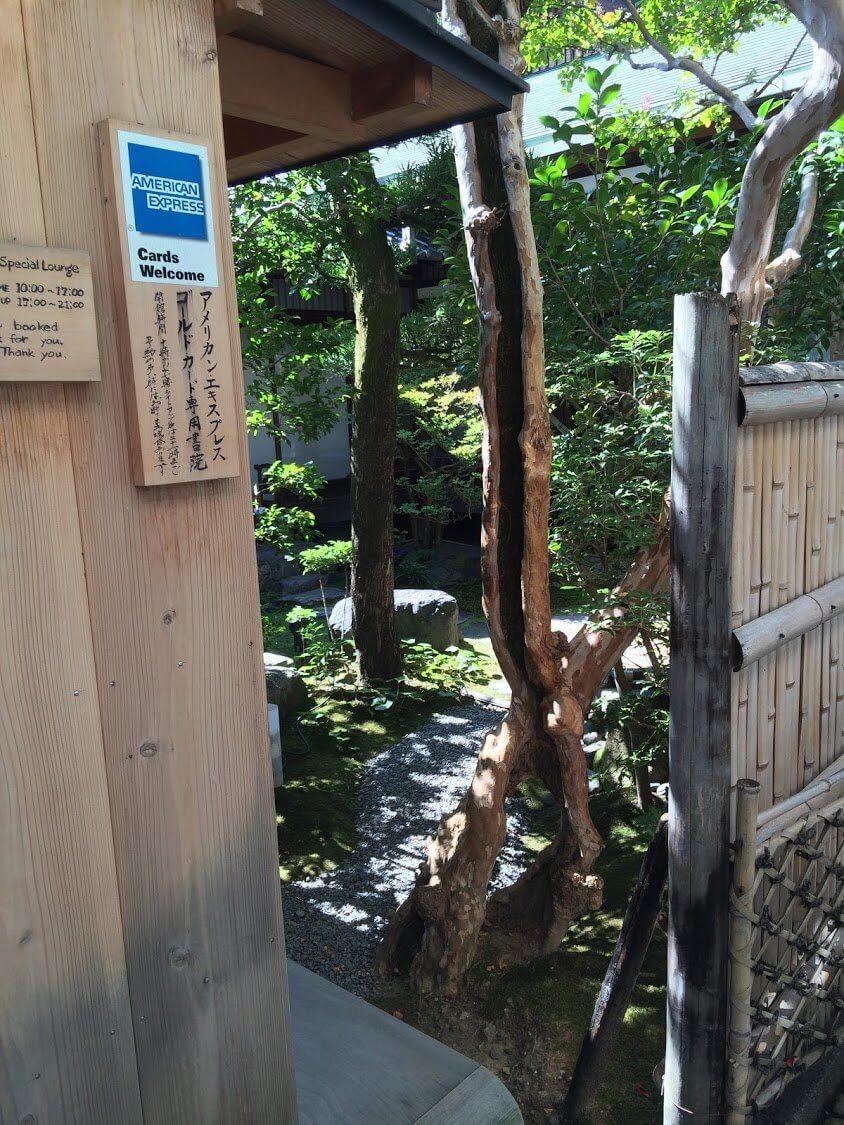 アメックスの高台寺塔頭 圓徳院「京都特別観光ラウンジ」の入り口