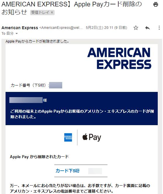 アメックスのApple Pay削除完了メール