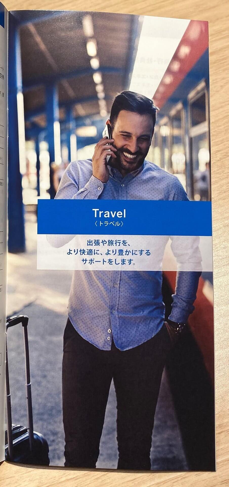 アメックスビジネスカードのトラベル特典イメージ