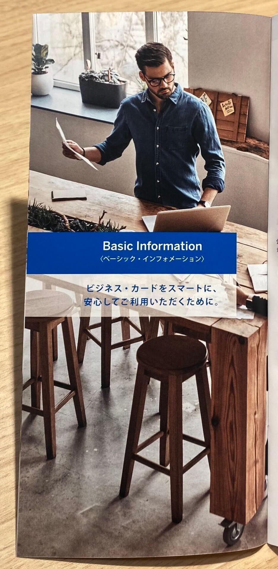 アメックスビジネスカードのベーシック・インフォメーション