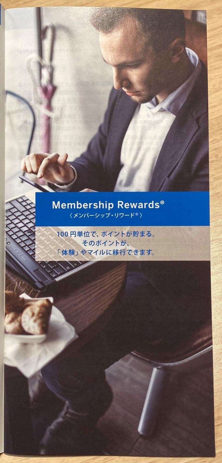 アメックスビジネスカードのポイント「メンバーシップ・リワード」