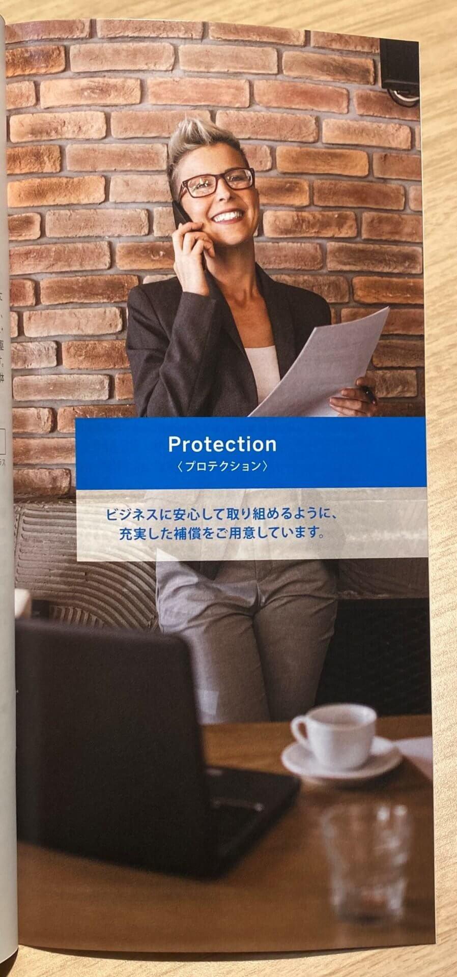 アメックスビジネスカードの付帯保険のイメージ