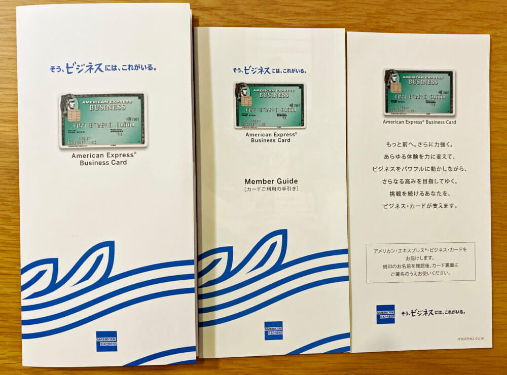 アメックスビジネスグリーンのカード利用の手引