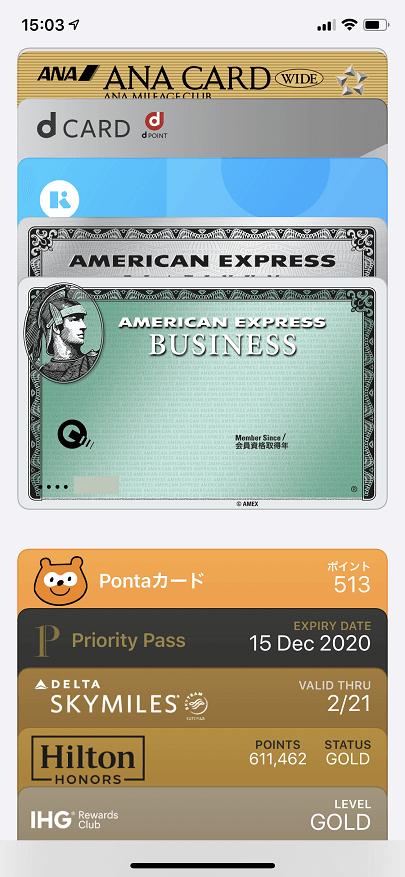 アメックスビジネスグリーンを登録したApple Pay