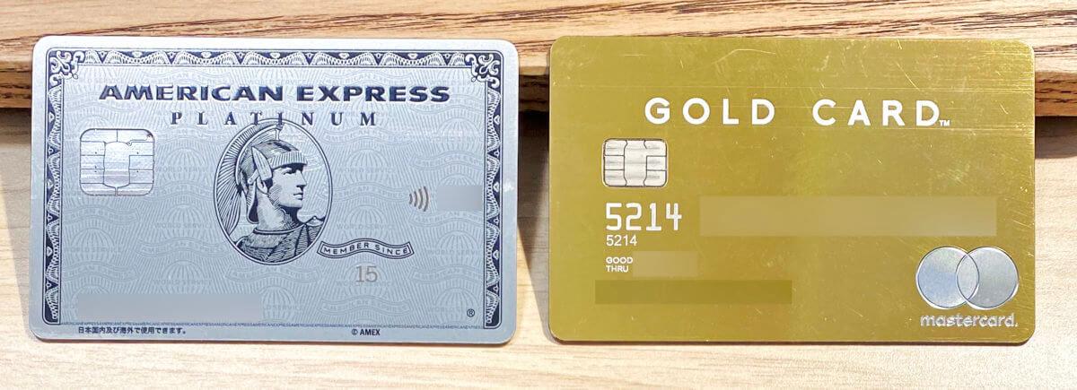 アメックスプラチナとラグジュアリーカード ゴールド