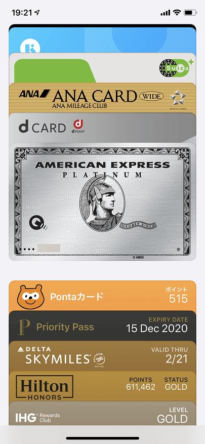 アメックスプラチナを登録したApple Pay