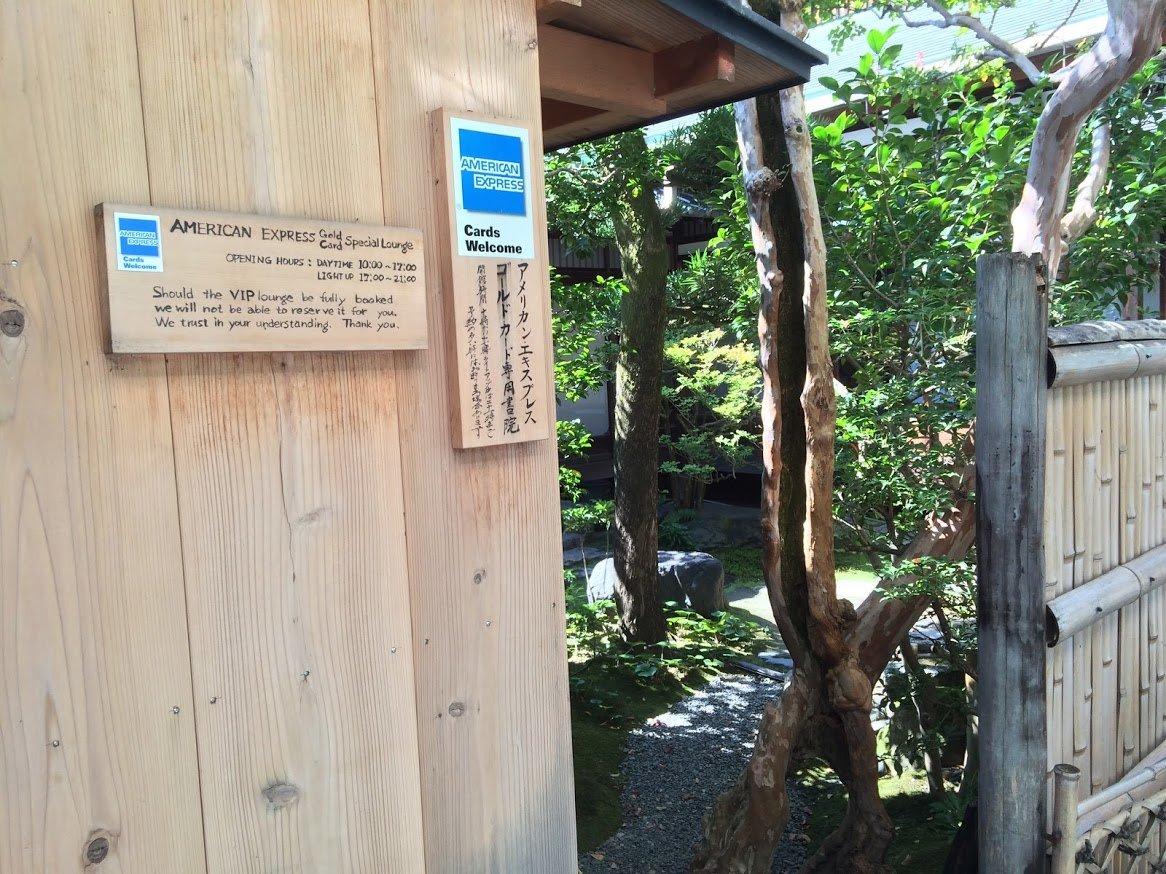 アメリカン・エキスプレスの京都特別観光ラウンジの入り口
