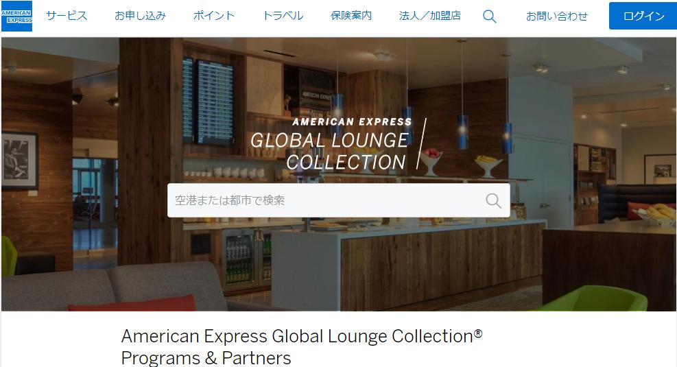 アメリカン・エキスプレス・グローバル・ラウンジ・コレクション