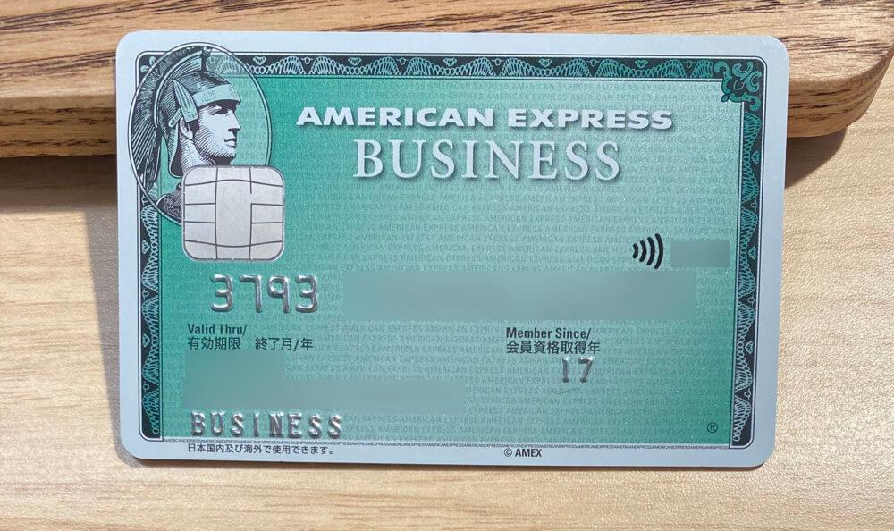 アメリカン・エキスプレス・ビジネス・カード(アメックスビジネスグリーン)