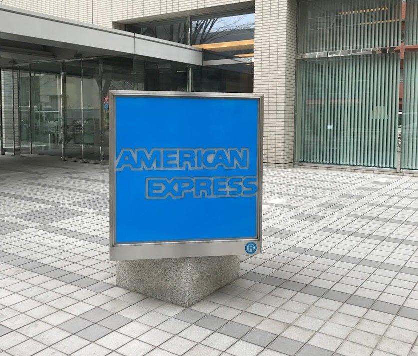アメリカン・エキスプレス 日本支社