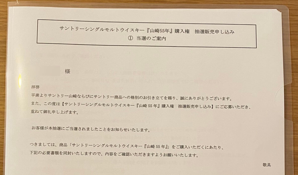 山崎55年の当選案内