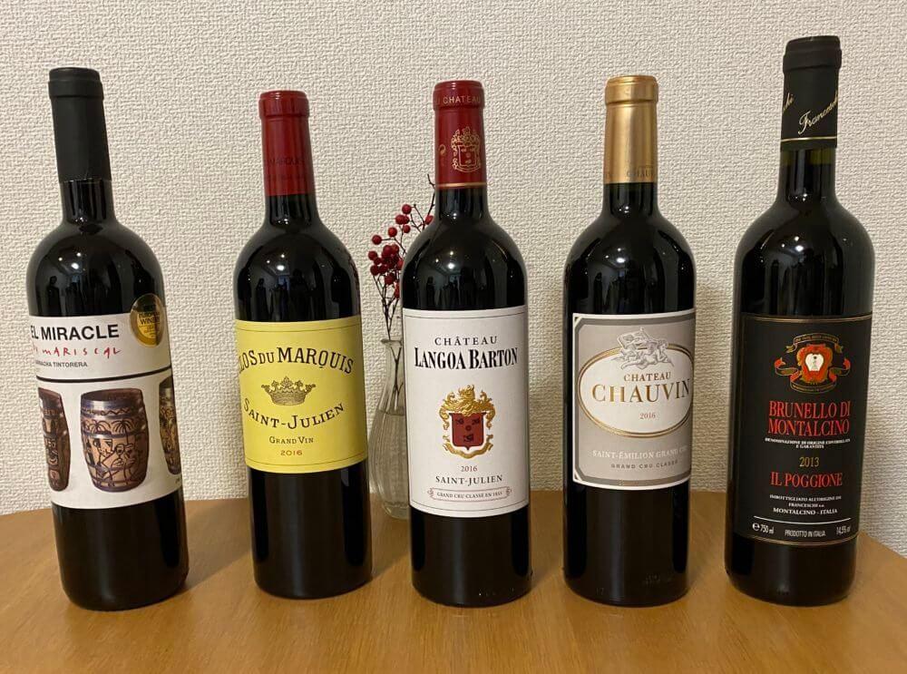 赤ワイン5本