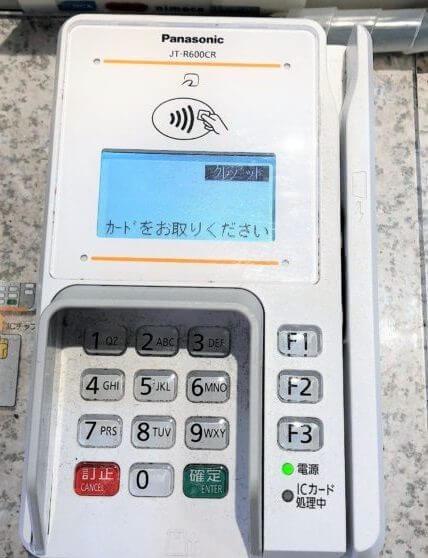 NFC決済が可能なマクドナルドの端末