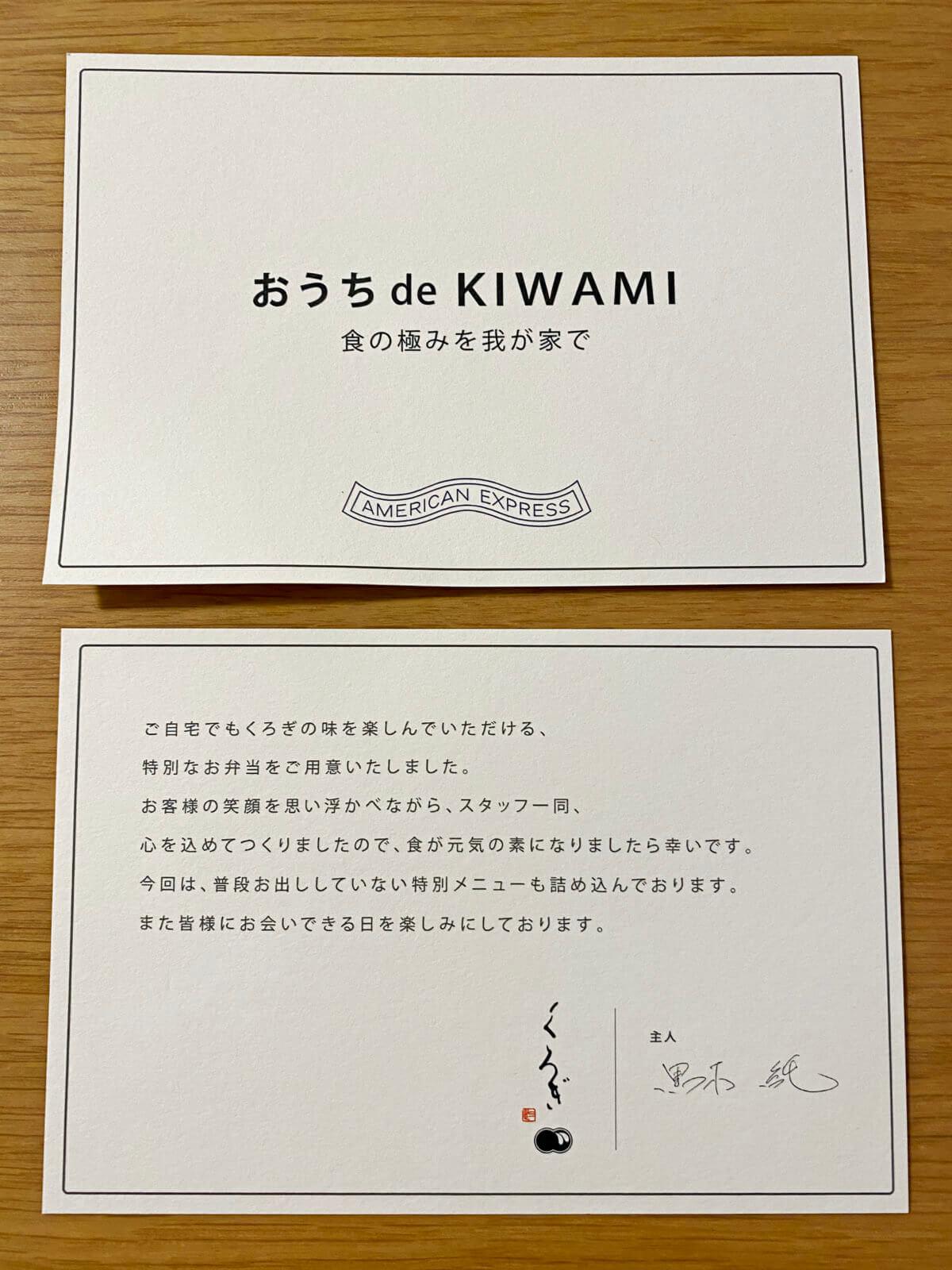 おうち de KIWAMI