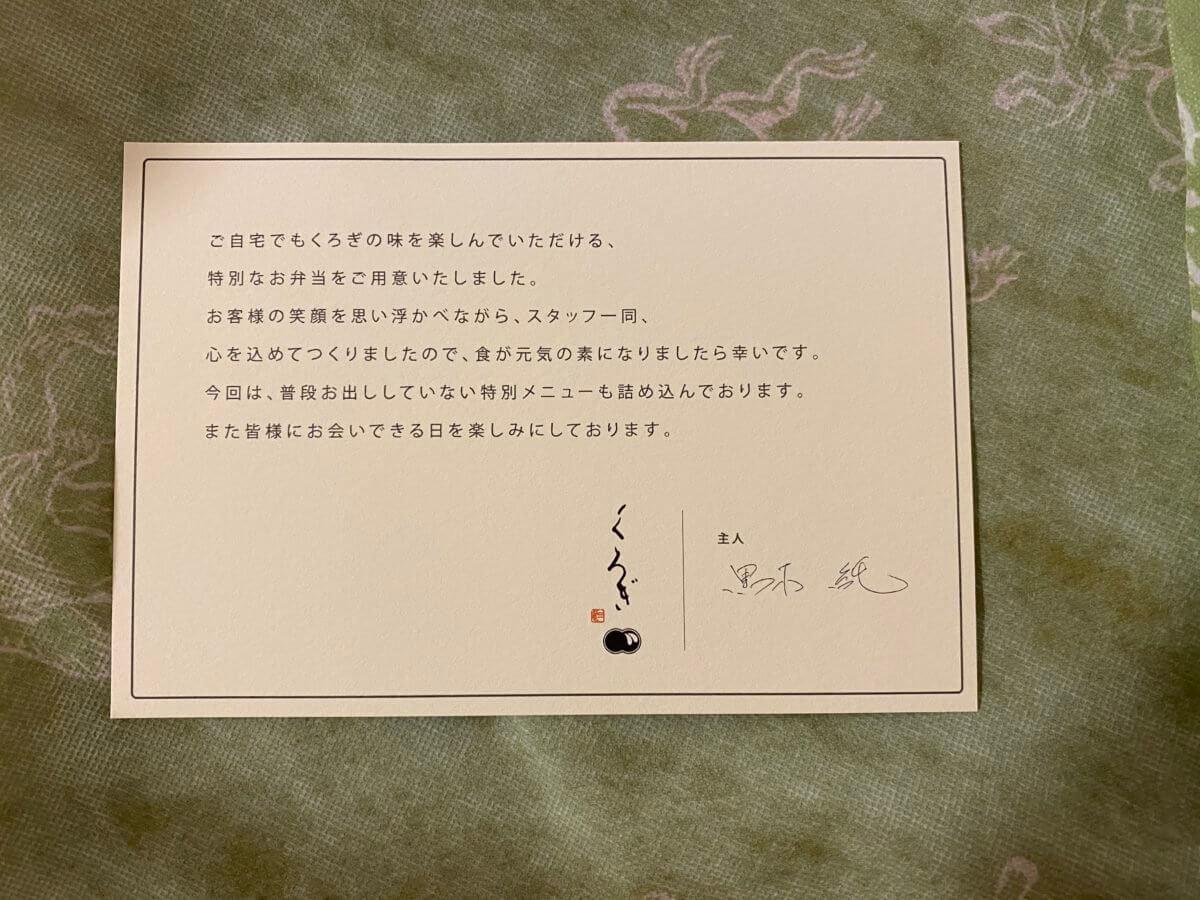 おうち de KIWAMIで購入したくろぎのメッセージ