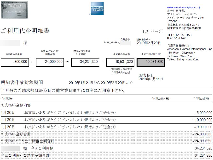 アメックスビジネスプラチナで約3423万円支払った利用明細