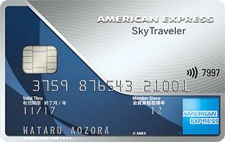 アメックスのスカイトラベラーカード