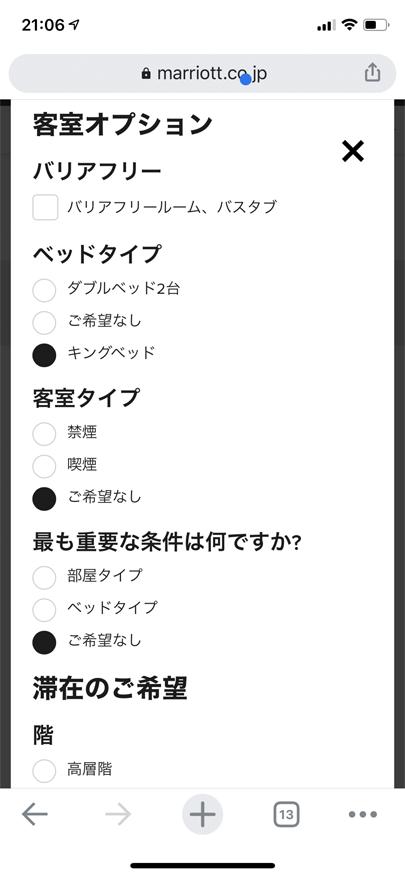 マリオットボンヴォイの客室オプション選択画面