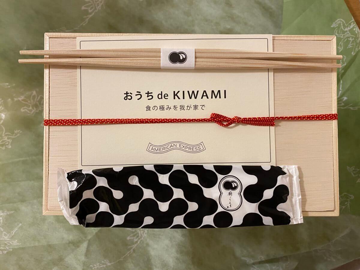 おうち de KIWAMIで購入したくろしきの弁当の箱