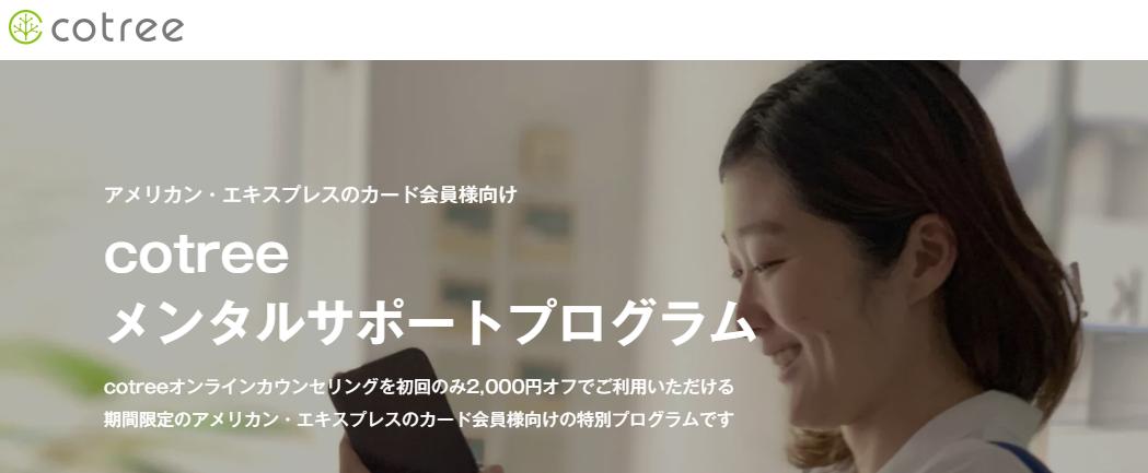 cotree メンタルサポート プログラム2,000円OFF