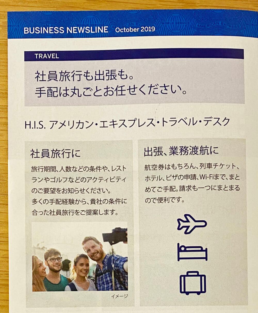 H.I.S.アメリカン・エキスプレス・トラベル・デスク