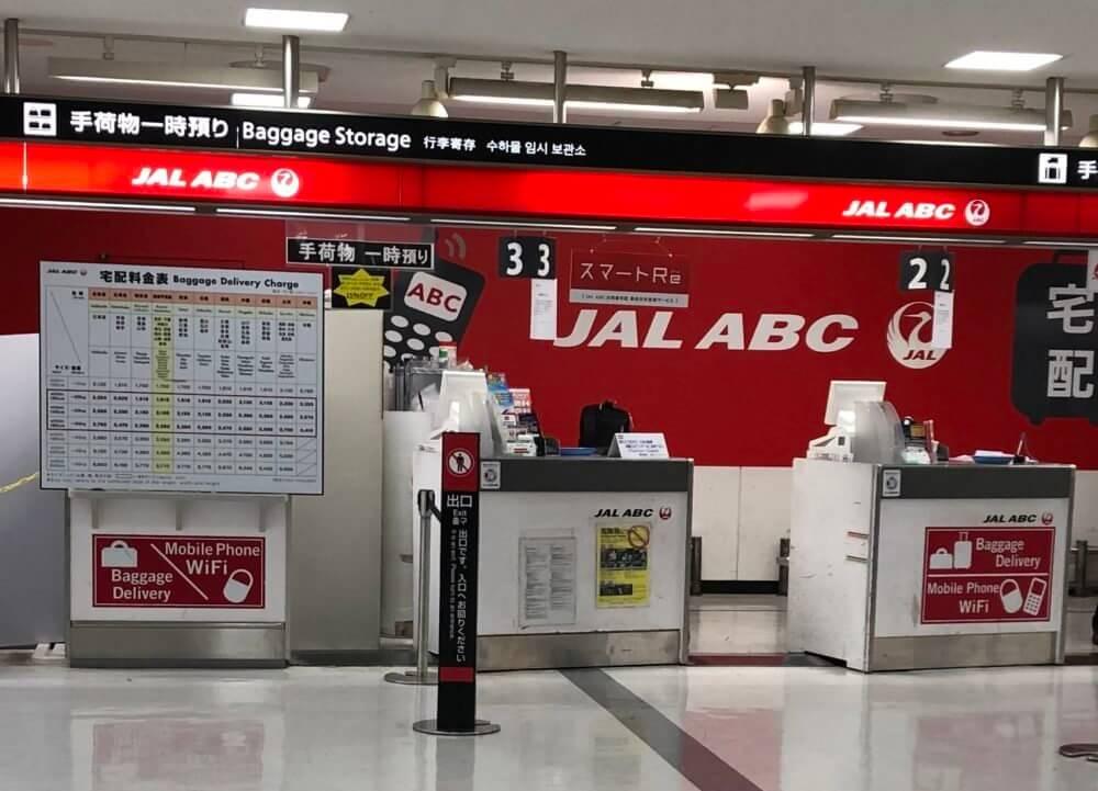 JAL ABC (エービーシー)