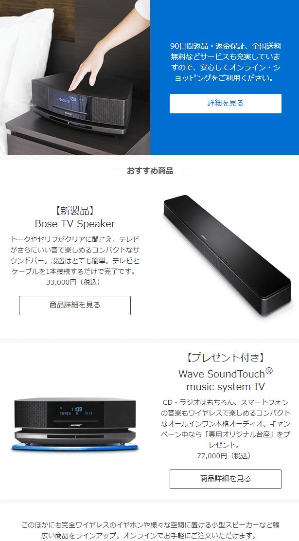 ボーズ・オンラインストアの商品例