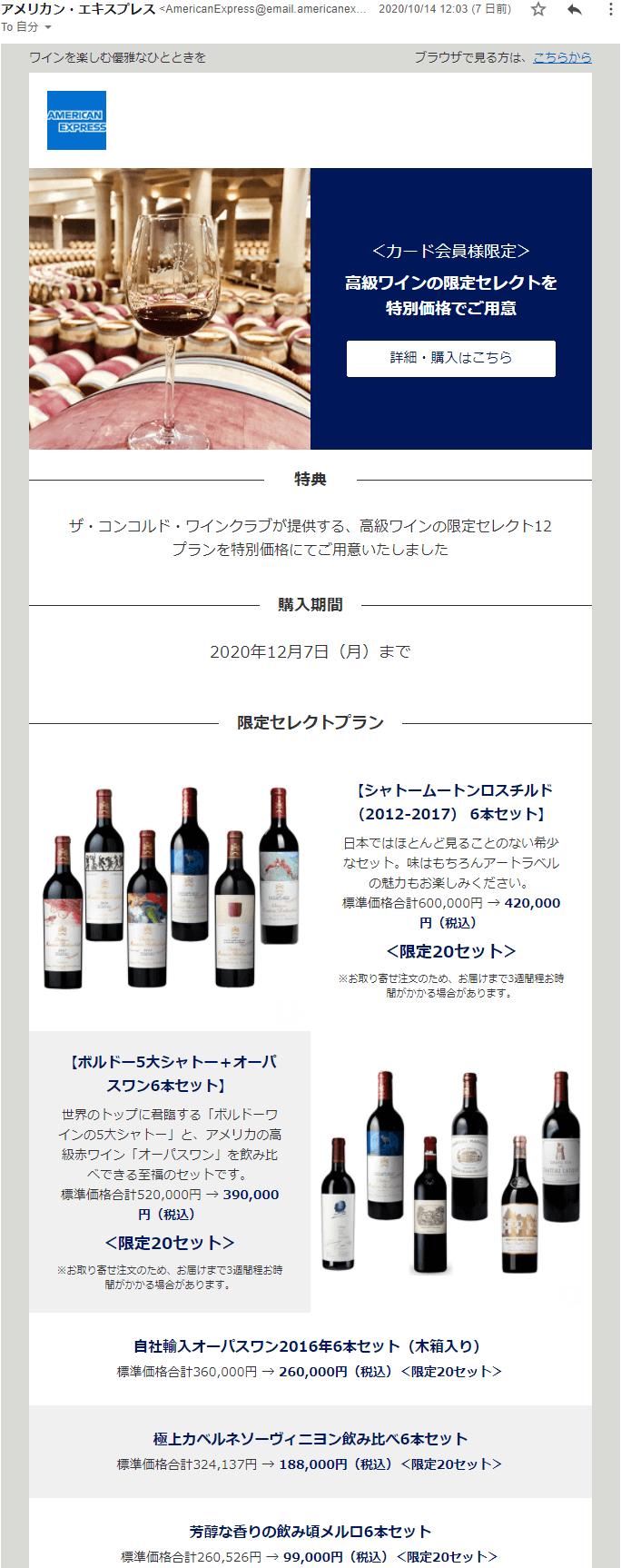 アメックス 会員限定でザ・コンコルド・ワインクラブの限定セレクトが特別価格