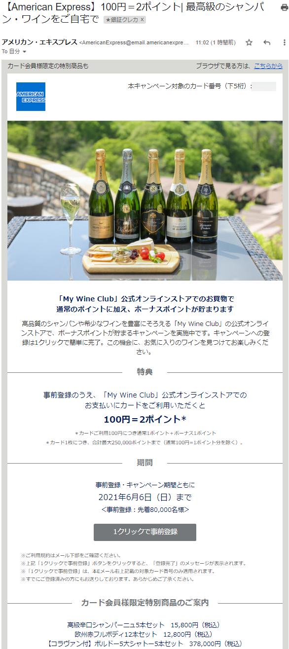 アメックスのMy Wine Clubポイント2倍キャンペーン
