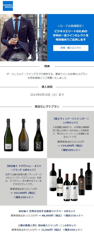 ザ・コンコルド・ワインクラブの高級ワインセット(アメックスカード会員向け)