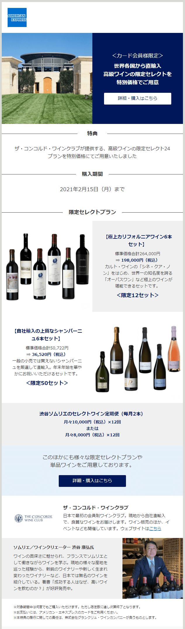 アメックス会員限定のザ・コンコルド・ワインクラブの高級ワインセット
