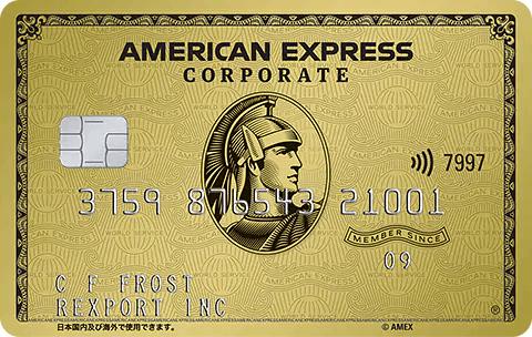 アメリカン・エキスプレス・ゴールド・コーポレート・カード