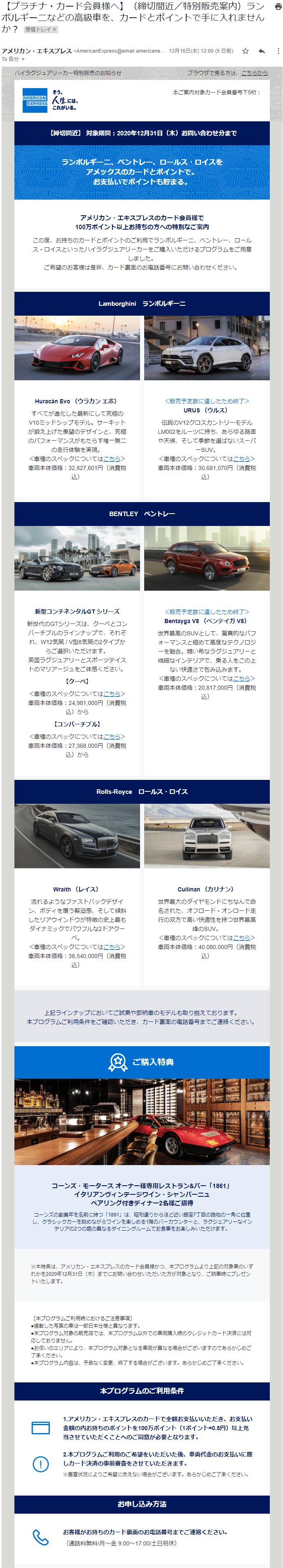アメックスの高級車特別販売(カード+ポイント)