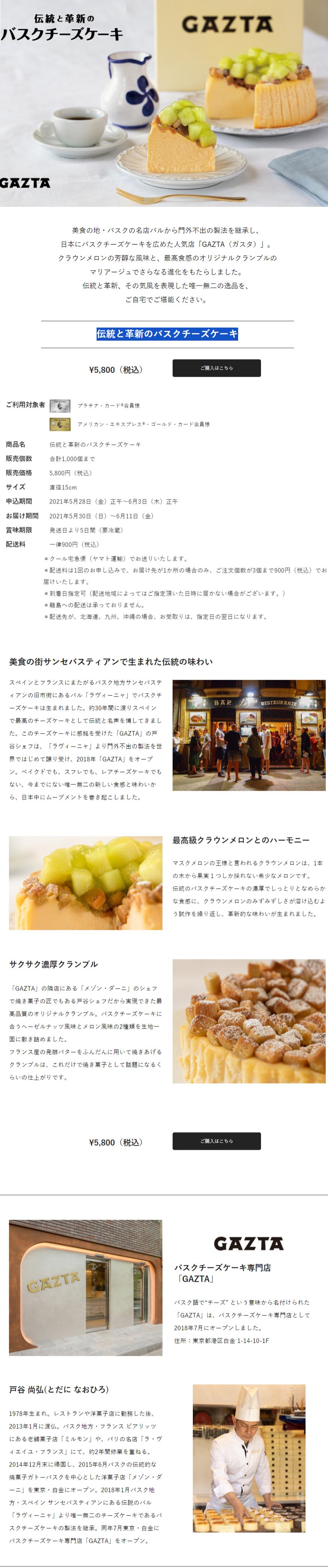 伝統と革新のバスクチーズケーキ by GAZTA