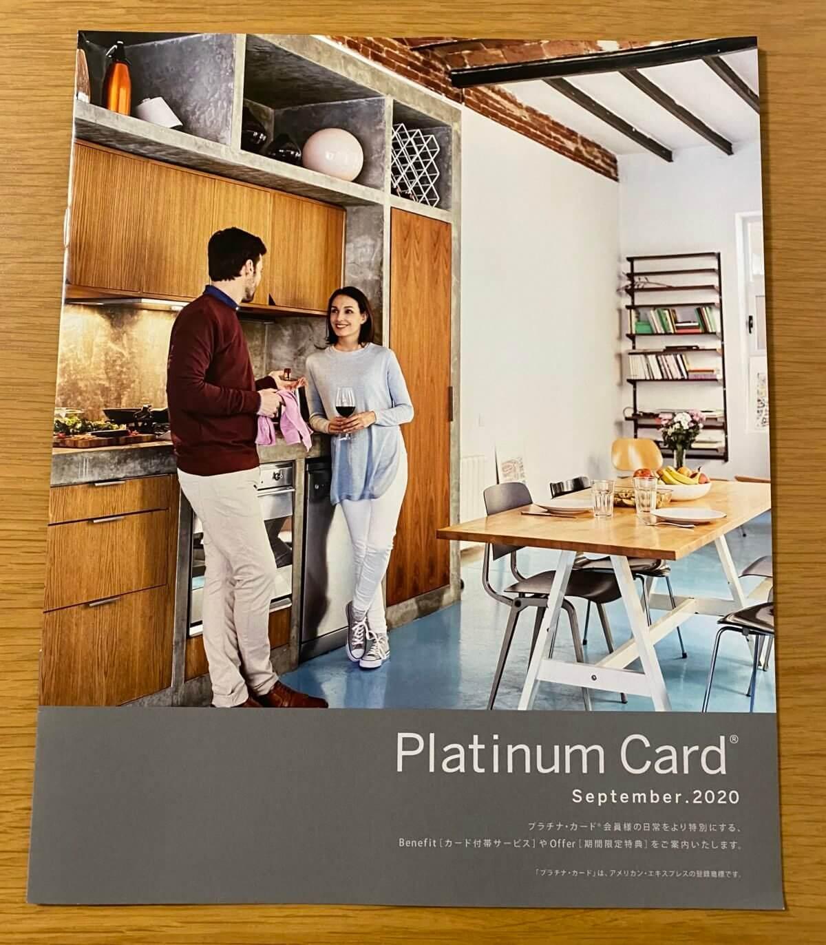 アメックスプラチナの「Platinum Card」という特典紹介・ニュース冊子
