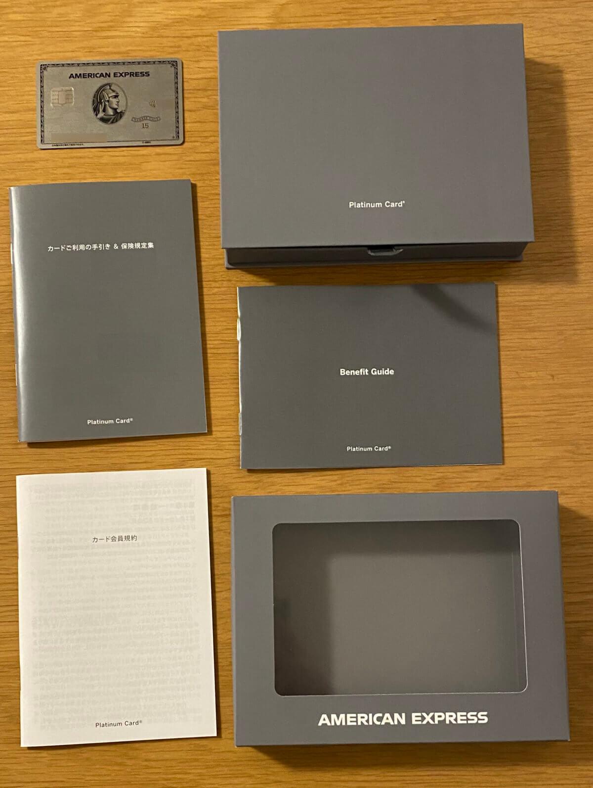アメックスプラチナの箱・カード本体・手引・ベネフィットガイド・規約