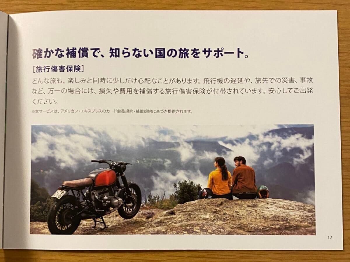 アメックスプラチナの海外旅行傷害保険のイメージ