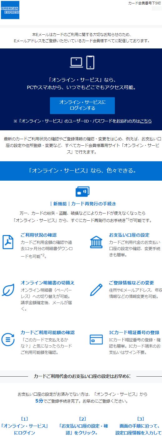 アメックスのオンラインサービスの特徴