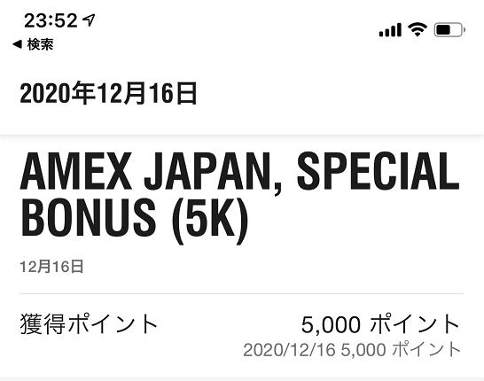 SPGアメックスのキャンペーンで5,000ポイントを得た明細