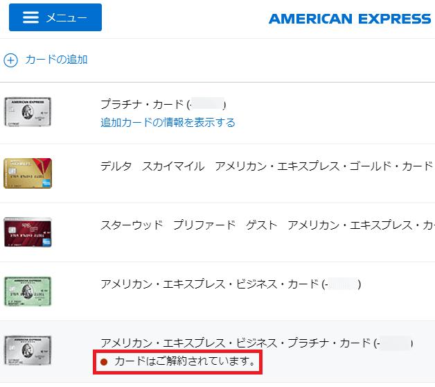 アメックスオンラインのアメックスカード解約済みの画面