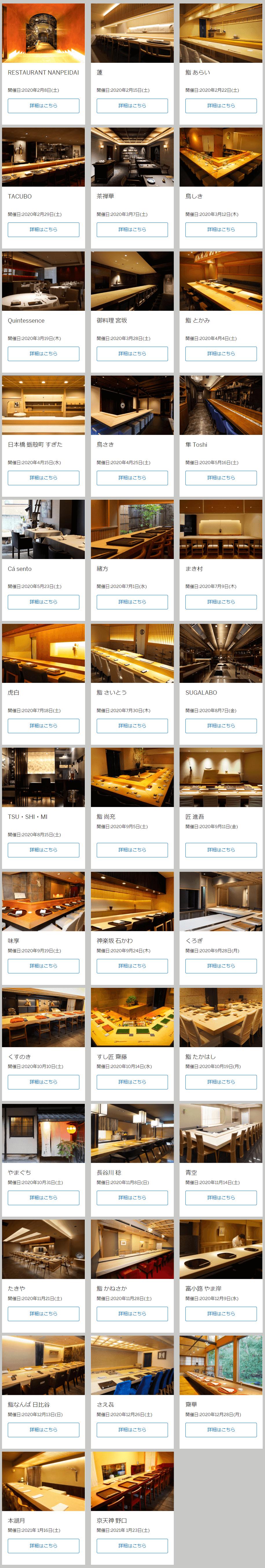 日本の極 KIWAMI 50の開催店舗例