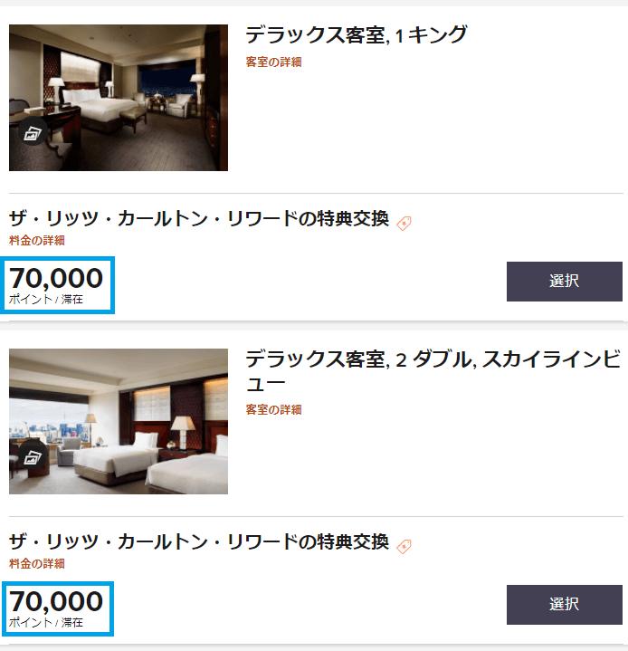 ザ・リッツ・カールトン東京の無料宿泊に必要なポイント(12月31日)