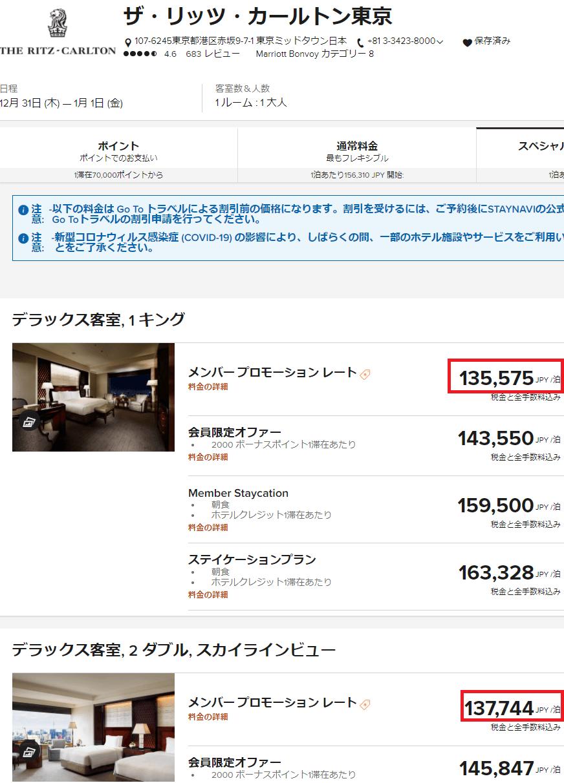 ザ・リッツ・カールトン東京の宿泊料金(12月31日)